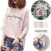 EASON SHOP(GW0409)實拍字母刺繡蕾絲拼接前短後長側開衩圓領短袖七分袖T恤女上衣服落肩內搭衫棉T恤