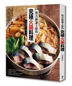 (二手書)【贊否兩論】主廚的究極火鍋料理
