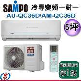 【信源】5坪【SAMPO 聲寶 冷專變頻一對一冷氣】AM-QC36D+AU-QC36D 含標準安裝