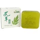 艾草面皂 100g/個