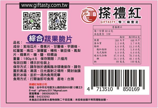 【搽禮紅】綜合蔬果脆片(好禮免運2罐組)