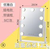 巧妝鏡 網紅鏡子化妝鏡台式led燈桌面帶燈泡大號家用少女宿舍補光梳妝鏡『快速出貨』