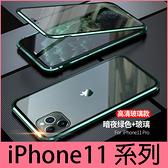 【萌萌噠】iPhone 11 Pro Max 萬磁王二代防窺磁吸系列 iPhone11 金屬邊框+雙面防窺玻璃殼 手機殼