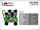 【台北益昌】GIANTLI 小工具人 無油式 1.5HP 12L 110V/60Hz 空壓機 空氣壓縮機 保證足碼足升