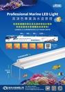 【西高地水族坊】台灣 伊士達 ISTA  Led高演色專業海水造景燈 120cm