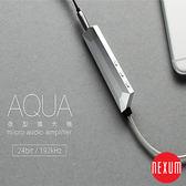 Nexum AQUA 耳機微型擴大機 DAC 耳擴 支援高解析24bit/192kHz 超薄 迷你型 Android手機專用