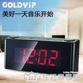 收音機 插卡雙鬧鐘定時開關收音mp3電子時鐘收款提示 生活樂事館
