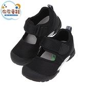 《布布童鞋》Moonstar日本黑色網布透氣速乾兒童機能運動鞋(16~19公分) [ I1B547D ]