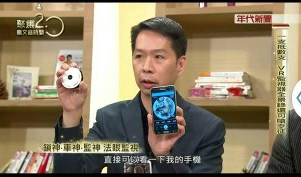 【北台灣防衛科技】BTW 360度環景監視器/無線360度全景WIFI監視器/360度寵物監視器針孔攝影機