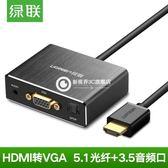 hdmi轉vga接頭帶音頻分離光纖3.5電腦ps4接電視高清轉換器線