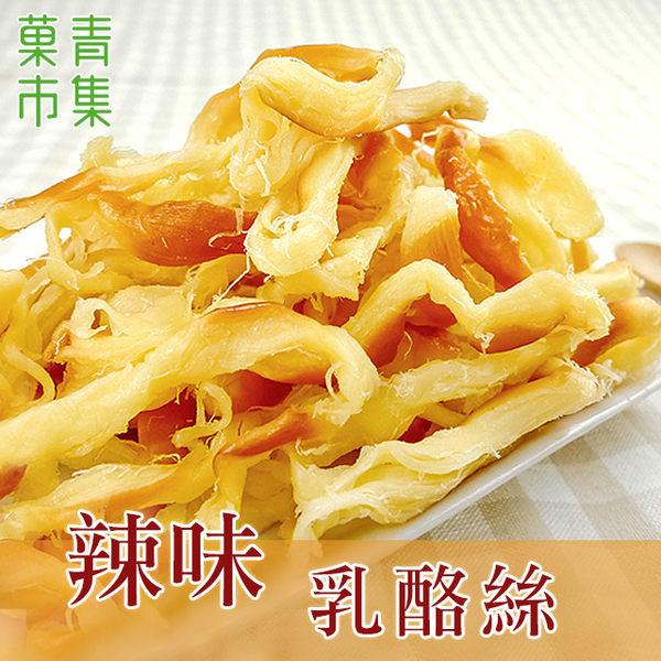 辣味乳酪絲 200G大包裝 100%純乳酪【菓青市集】