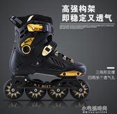 輪滑鞋成人溜冰鞋男女專業平花旱冰鞋成年初學者閃光花式鞋直排輪YXS『小宅妮時尚』