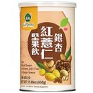 【薌園】銀杏紅薏仁堅果飲 (450公克)