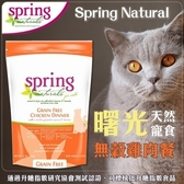 【活動85折】*KING*曙光spring《無榖雞肉餐》天然餐食貓用飼料 貓糧4磅