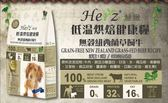 *WANG*【單包】Herz赫緻低溫烘焙健康飼料-無穀紐西蘭牛肉(和巔峰同技術)5磅(2.2kg)