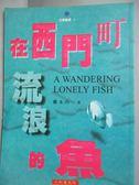 【書寶二手書T1/一般小說_LOC】在西門町流浪的魚_盧永山