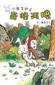 (二手書)小兔子的奇怪阿嬤