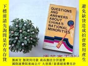 二手書博民逛書店中國少數民族問題問答罕見QUESTIONS AND ANSWER