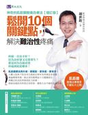 神奇的肌筋膜酸痛自療法〔增訂版〕:鬆開10個關鍵點,解決難治性疼痛