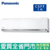 Panasonic國際9-11坪CS/CU-PX63FCA2變頻冷專分離式冷氣_含配送到府+標準安裝【愛買】