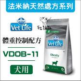 Vet Life法米納VDOB-11〔處方犬糧,體重控制配方,2kg〕