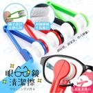 【台灣現貨】多功能攜帶型眼鏡擦 眼鏡清潔擦 便攜式眼鏡布 外出旅行【JA200】99750走走去旅行