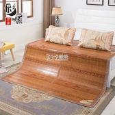 涼蓆 彩蝶親膚碳化竹席雙面可折疊席子涼席學生席1.5米1.8米竹涼席雙人 卡菲婭