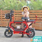 折疊迷你電動車便攜小型親子代步母子三人鋰電自行車電瓶車滑板車 雅楓居