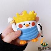 卡通冰淇淋鴨蘋果藍牙耳機保護套AirPods硅膠殼AirPodspro盒【創世紀生活館】
