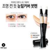 韓國 So Natural 眼周遮瑕氣墊筆 2g 遮瑕筆 遮瑕液 遮瑕