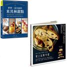 《世界一流名廚的米其林甜點》+《愛上比斯考提》