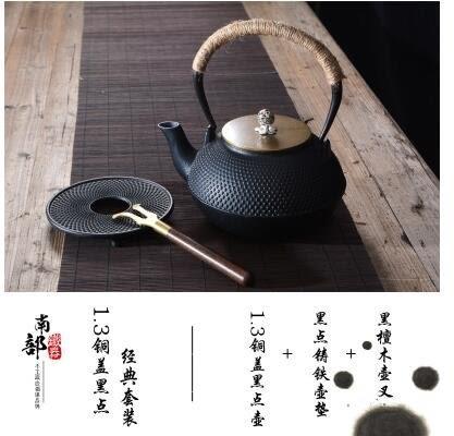 鐵壺日本南部銅蓋黑點鑄鐵壺無塗層生鐵壺老鐵壺燒水鐵茶壺(1.3L銅蓋黑點壺經典套裝)