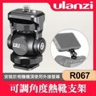 【R067】UURig 機頂 螢幕 快拆角度 支架 可調俯仰 載重1.2Kg 監視器 架 微單 5-7吋 Ulanzi
