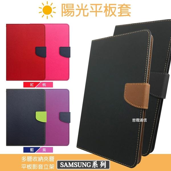 【經典撞色款】SAMSUNG Tab E T560 9.6吋 平板皮套 側掀書本套 保護套 保護殼 可站立 掀蓋皮套