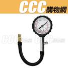 胎壓錶 帶管 金屬外殼 車用 輪胎 金屬機身 胎壓監測 氣壓錶 指針式 防爆胎