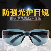 護目鏡  燒電焊眼鏡防強光電焊工眼鏡防電弧護舒目鏡氣割用眼睛保護罩 QQ4701『優童屋』