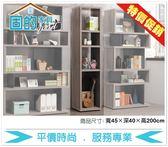 《固的家具GOOD》167-03-ADC 羅伯特1.5尺造型書櫃【雙北市含搬運組裝】