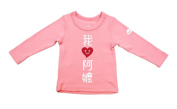 我愛阿嬤長袖T-Shirt 白紅植絨 GOOMI台灣第一文創童裝