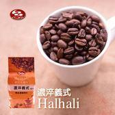哈拉里咖啡.濃淬義式咖啡豆(450g/包,共兩包)*買就送一包*﹍愛食網