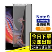 三星 Galaxy Note 9 曲面透明 高清防窺 9H 鋼化玻璃膜 手機 螢幕 保護貼