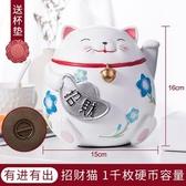 存錢罐 大容量存錢罐可取招財貓創意零錢罐成人兒童儲蓄罐可進可出【全館免運】