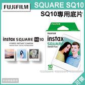 可傑 富士 FUJIFILM Instax square SQ10 拍立得底片 方型相片 空白底片 SQ10專用 數位拍立得