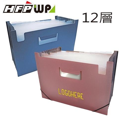 【客製化】HFPWP 12層可展開站立風琴夾 環保無毒 專利商品 F41295-BR