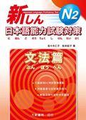 (二手書)新日本語能力試驗對策 N2文法篇