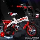 兒童自行車腳踏車2-3-4-6-7-8-9-10歲男孩女童車141618寸寶寶單車CY『新佰數位屋』