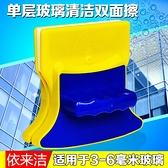 擦窗器 依來潔單層玻璃擦窗器雙面玻璃擦刮水器清潔工具刷洗窗戶神器家用 LX 美物 交換禮物
