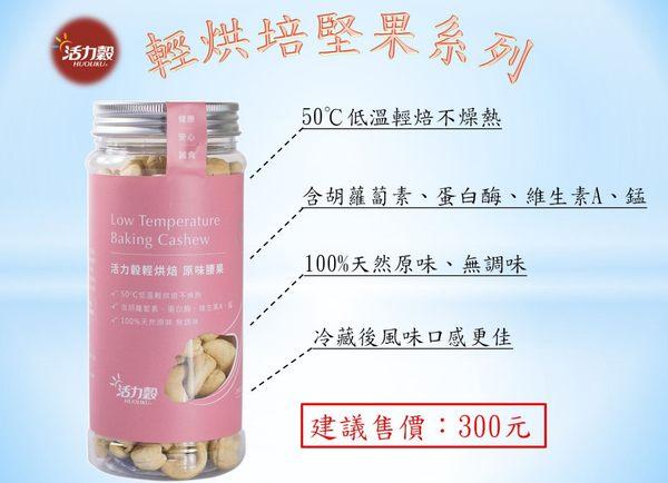 活力穀~輕烘焙原味腰果260公克/罐