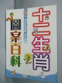 【書寶二手書T1/少年童書_IOS】十二生肖圖案百科_世一編輯部