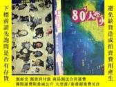 二手書博民逛書店80'人的火車罕見2004年一版一印Y23984 唐朝暉 主編