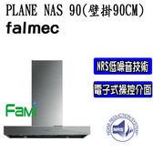 【fami】櫻花代理 svago 壁掛式 排油煙機 PLANE NRS 90 (90CM)